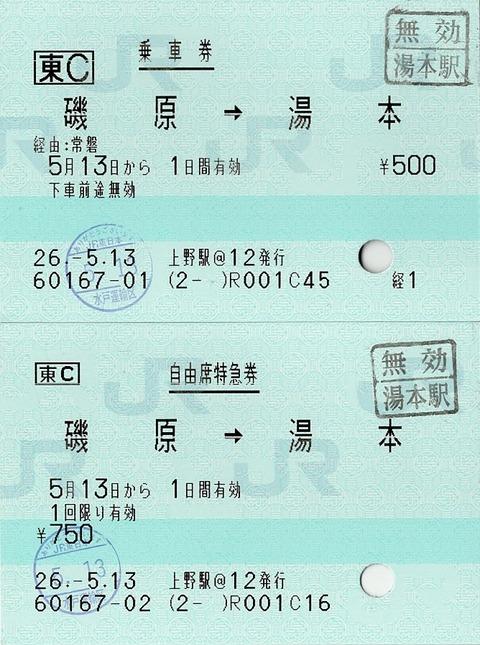 032b_isohara-yumoto