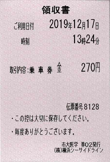 006a_teiki-toriatsukai-ryoshu