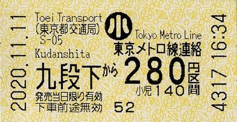 007_metro-kudan