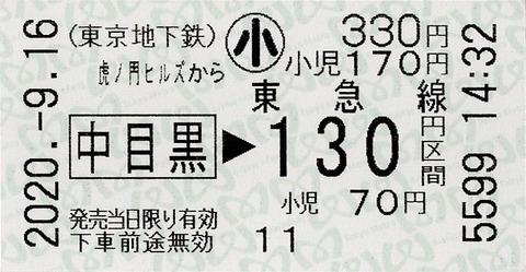 009b_tokyu-hills