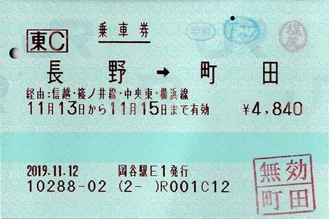 008_fare-nagano-machida