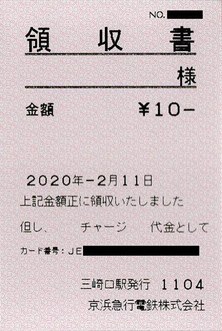 005_charge-ryoshu