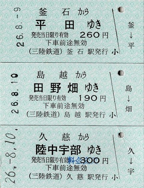 006a_santetsu-fare-kuji