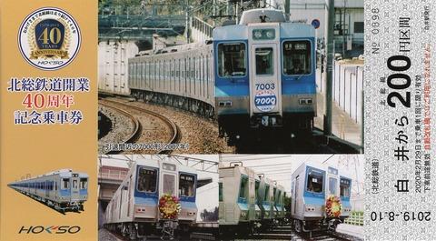 006_kinen-shiroi