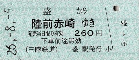 006_santetsu-fare-sakari
