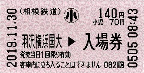 027_hazawa-nyujo