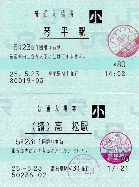 029c_anpanman-stamp4