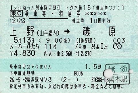 032_tokudane-hitachi