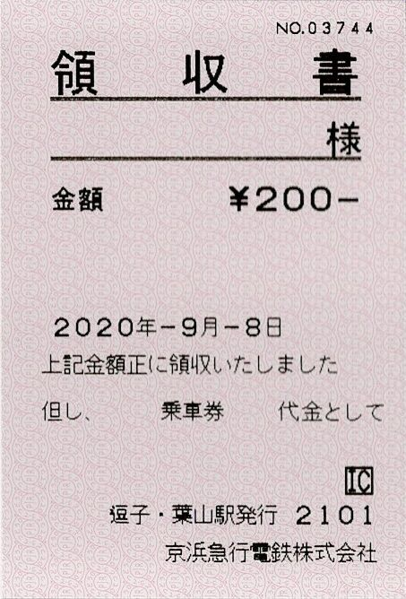 009b_ryoshu