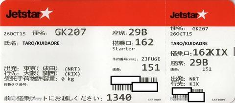 002_boarding1