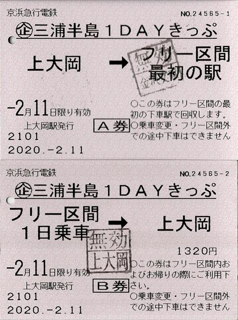 008_miura-1day