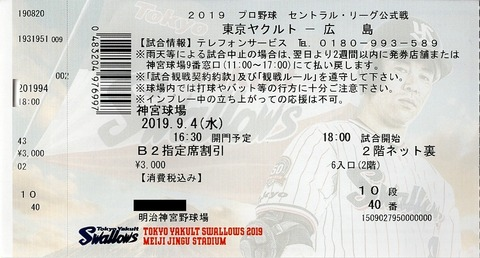 003a_jingu-ticket-41