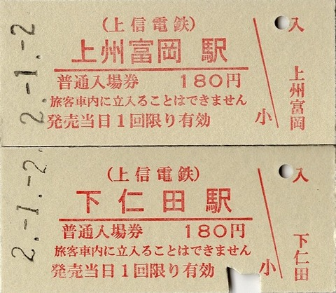 002b_nyujo-tomioka