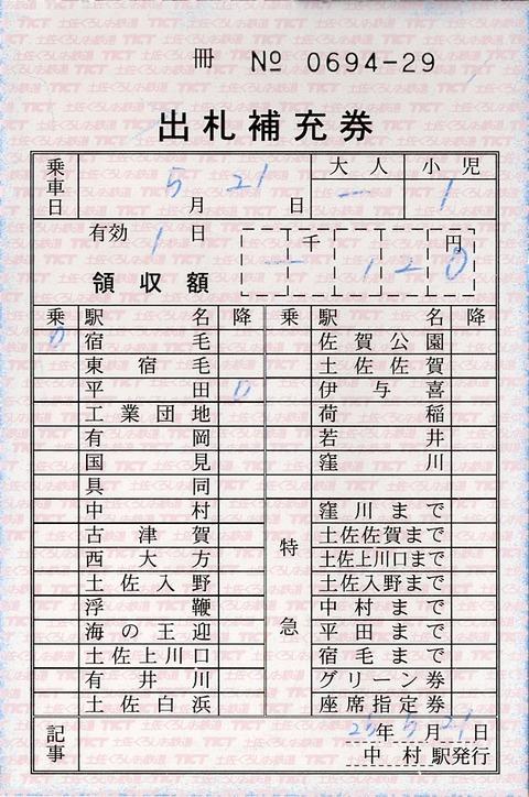 024_shuppo_nakamura