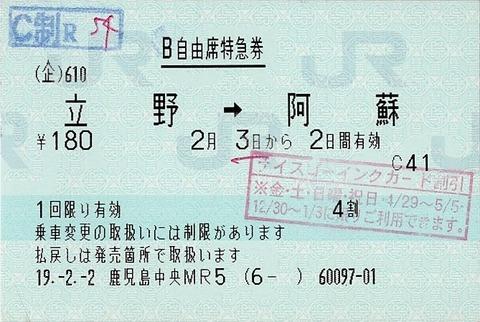 010_ngc-b-jiyu
