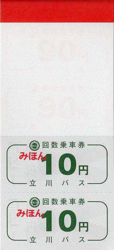 001_kaisu90-ura