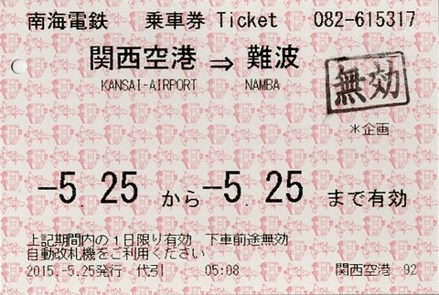 001a_jet-nankai-fare