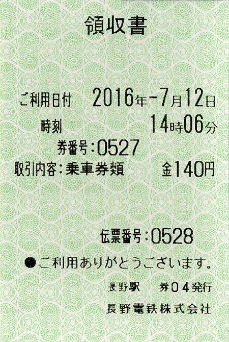 007a_exp-fare-ryoshu