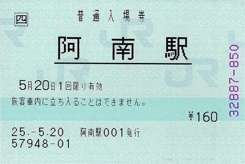 005_pos-anan