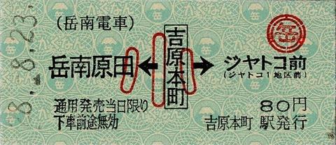 005b_fare-honmachi