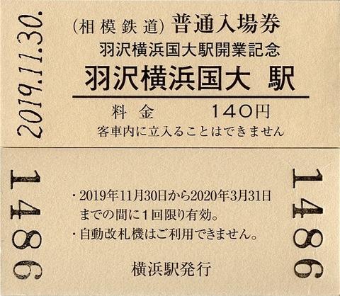 026_hazawa-kinen-kakueki