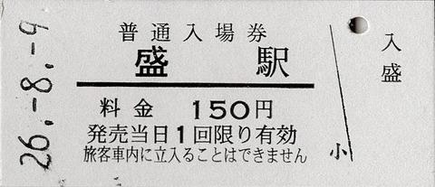 005_santetsu-nyujo-sakari