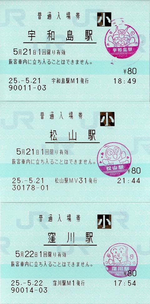 029a_anpanman-stamp2