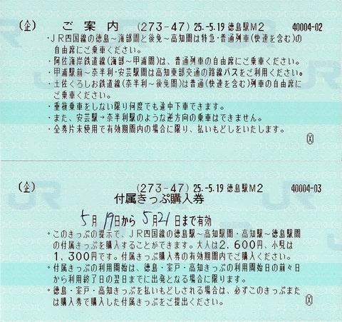 004a_tokushima-kochi-annai