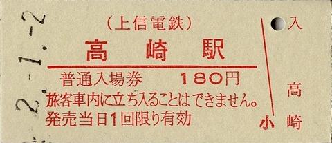 002_nyujo-takasaki