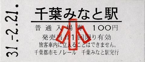 001a_koken-minato-child