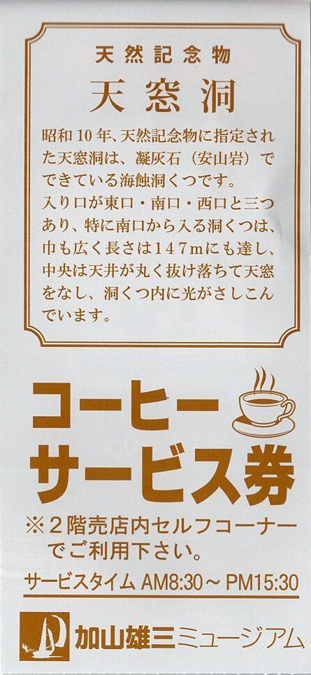 007a_dogashima-ura