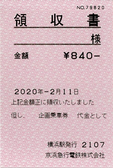 007b_yokohama-1day-ryoshu