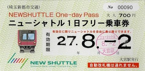 001_oneday