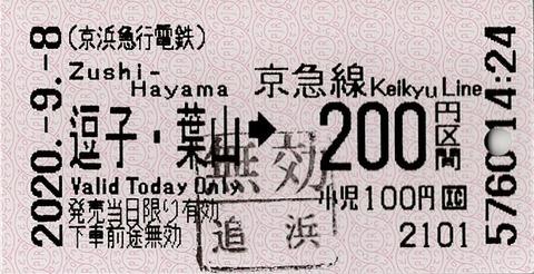 009a_hayama-200