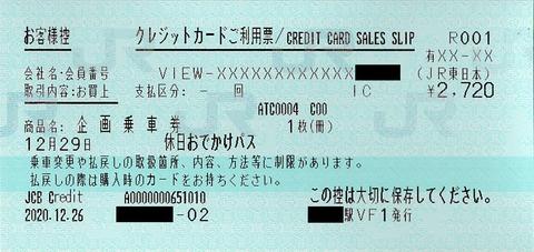 038c_kyujitsu-pass-card