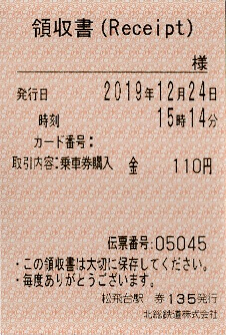 002a_ryoshu-nyujo