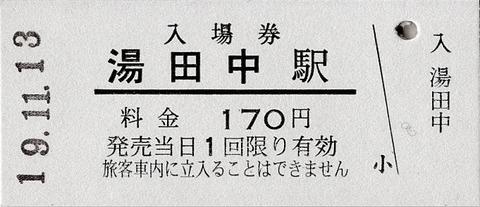 009_nyujo-yudanaka