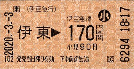 009_jre-ito-izukyu