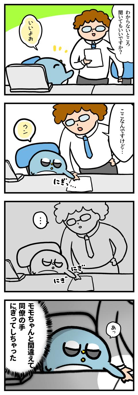 ブログ手ギュ2