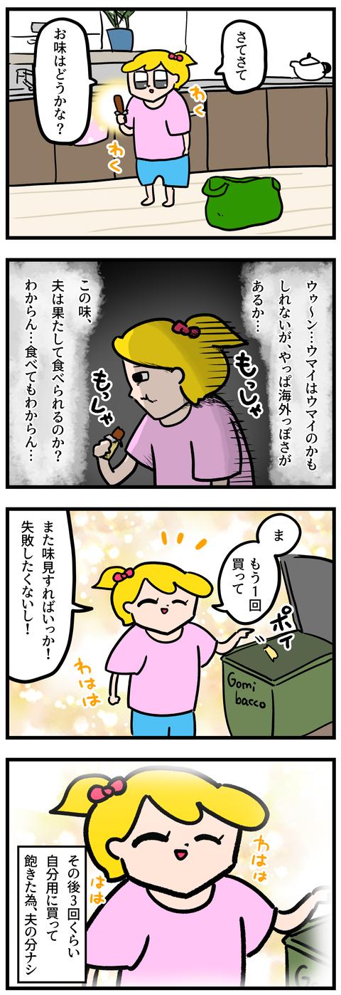 ブログおやつ2