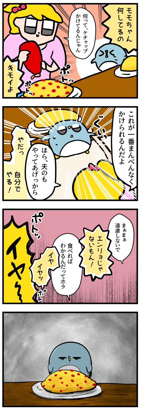 ブログオムライス2