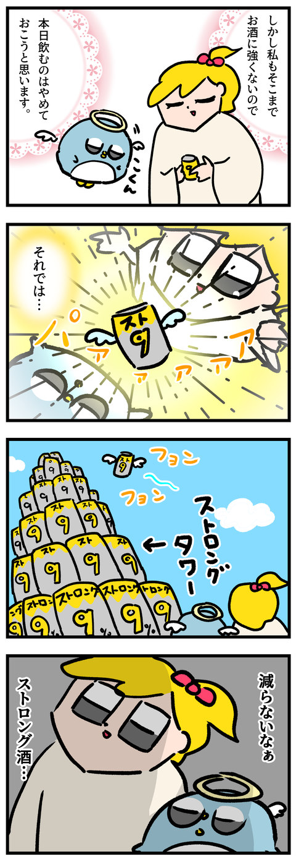 ブログストゼロ2