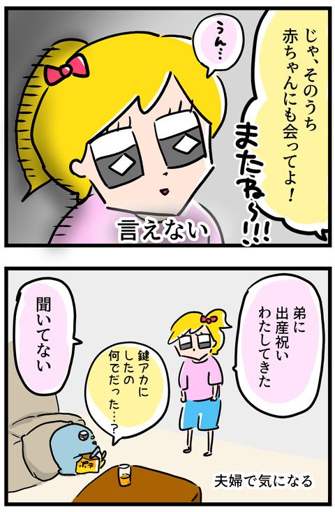 ブログ用鍵アカ2