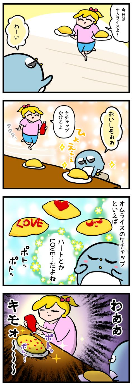 ブログオムライス1