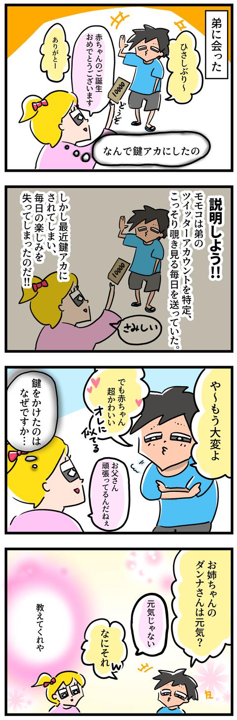 ブログ用鍵アカ1
