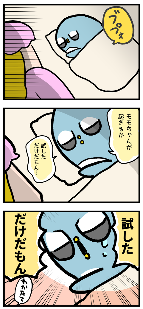 ブログ寝っ屁2