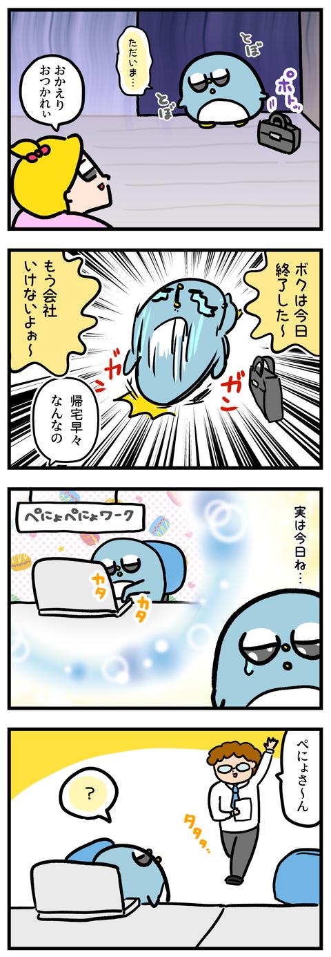 ブログ手ギュ1