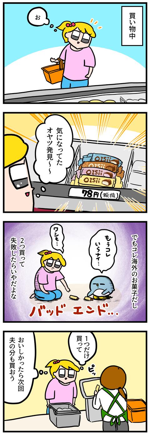 ブログおやつ1