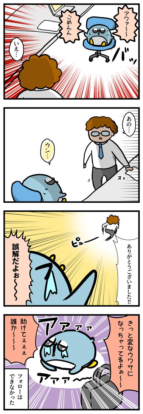 ブログ手ギュ3