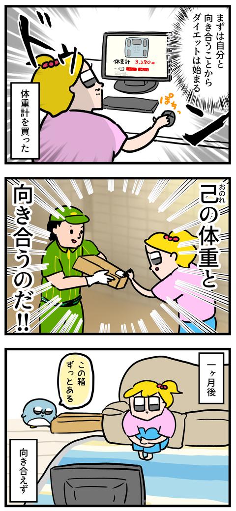ブログ太3